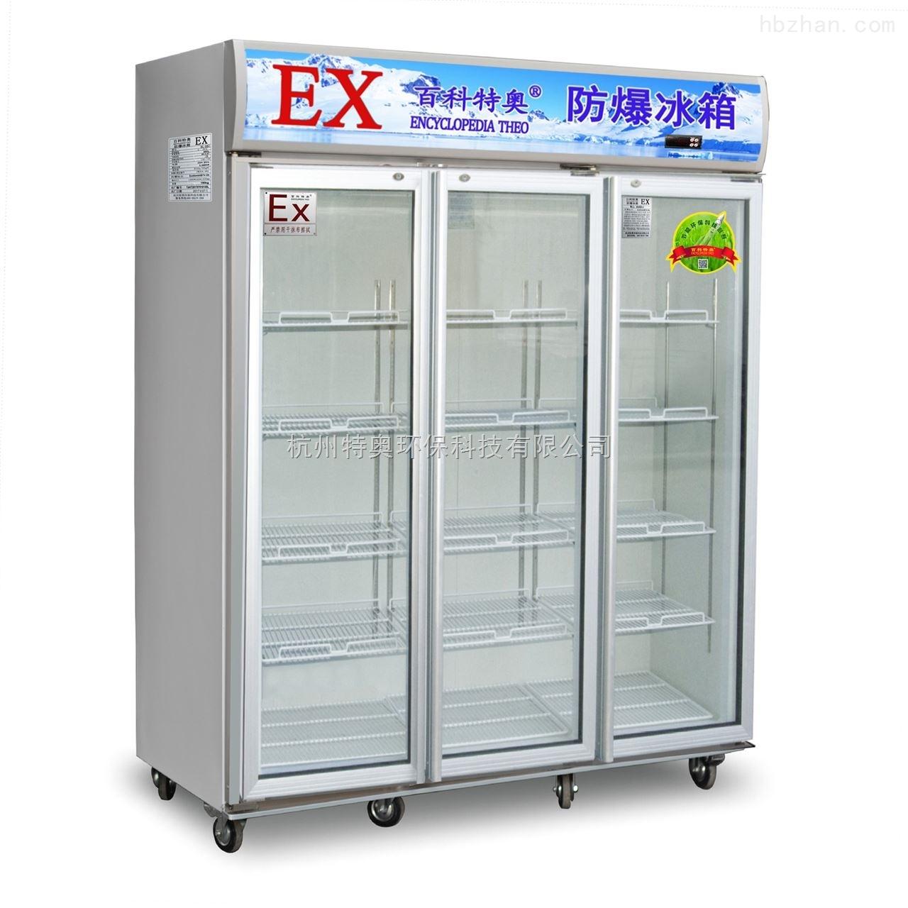 880升无霜风冷防爆冰箱