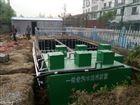 鄉鎮醫院廢水處理設備