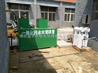 乡镇专业骨科医院废水处理设备
