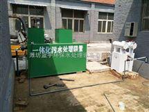 醫院廢水處理設備供應