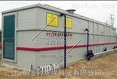 烟台市新农村社区一体化污水处理设备