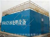 LK-10m³/d-SH包头市城镇一体化污水处理设备