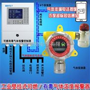 固定式乙醇氣體報警器,可燃氣體探測儀嚴禁帶電安裝接線
