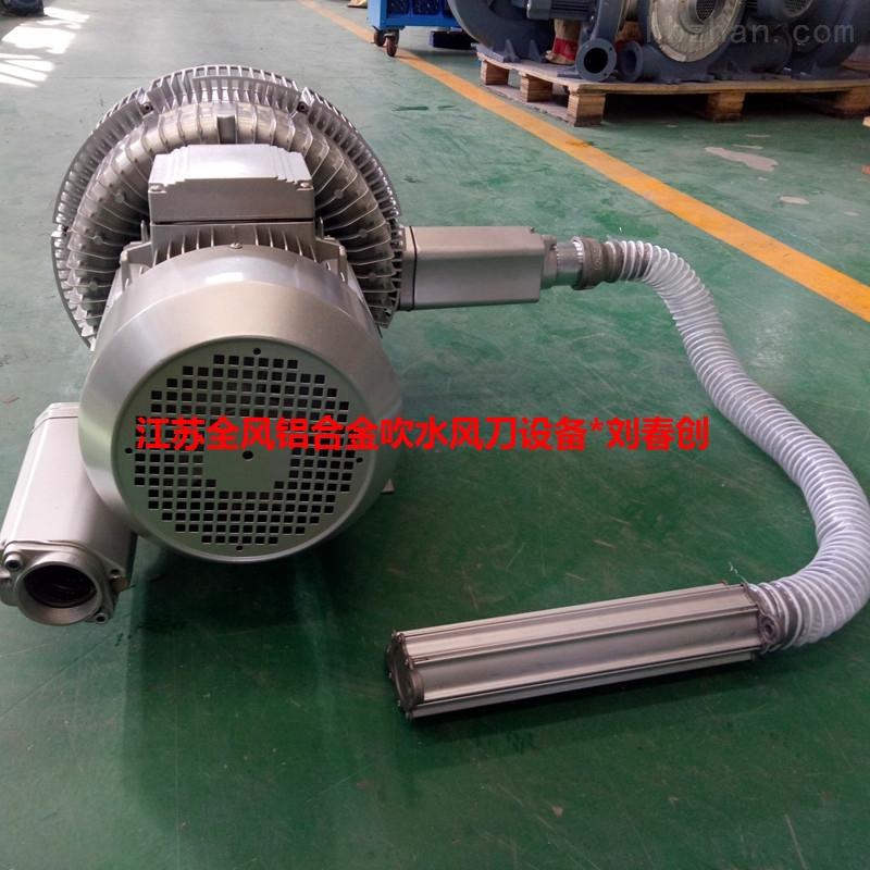 供应除尘除水高压旋涡风机/铝合金除水风刀
