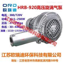 曝气高压气泵,双叶轮旋涡气泵