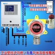 固定式天然气浓度报警器,可燃气体检测报警器总线与分线有什么区别