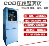 CODcr水質在線自動監測儀