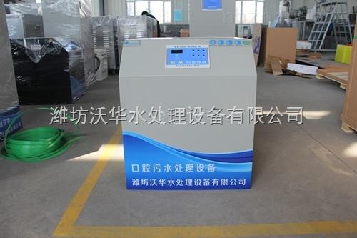 济南牙科小型污水处理设备