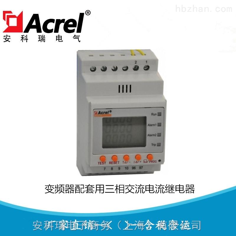 ASJ系列三相交流变频器配套用电流继电器