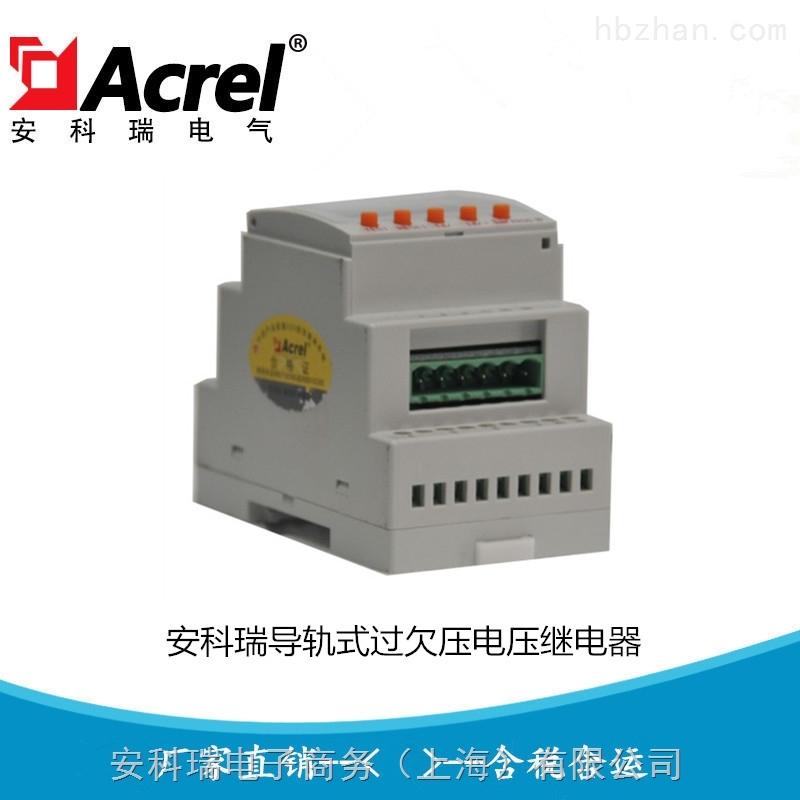 安科瑞ASJ系列单相交流过欠压电压继电器