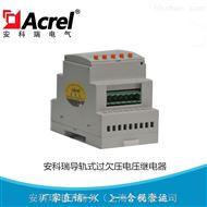 ASJ10-AV安科瑞ASJ系列单相交流过欠压电压继电器