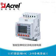 ASJ10-AI导轨式单相交流智能电流继电器