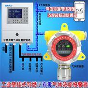 化工厂车间酒精泄漏报警器,可燃性气体报警器云监测