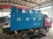 衢州wsz-20学校污水处理设备厂家解析