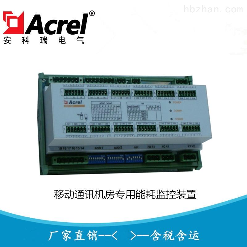 安科瑞AMC系列移动通讯机房监控装置