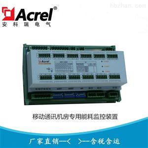 AMC16MAH安科瑞AMC系列移动通讯机房监控装置