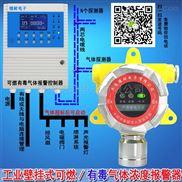 固定式二氯甲烷氣體報警器,可燃氣體泄漏報警器安裝位置怎麼確定