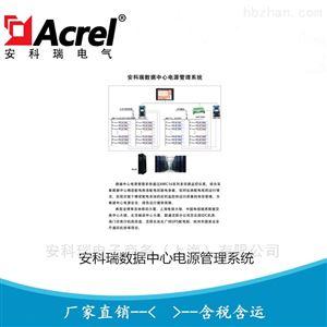 安科瑞AMC数据中心能耗监测系统