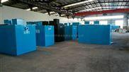 惠州生活污水处理一体化设备