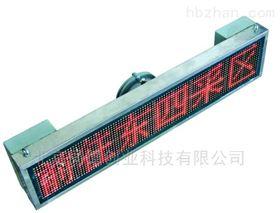 KXP127L矿用LED显示条屏.KXP127L