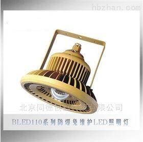 BLED110(BAD84)防爆免维护LED照明灯