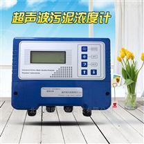 聲波汙泥濃度計.MLSS-LCD10