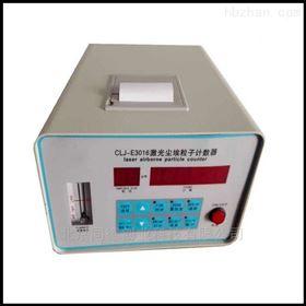 CLJE3016激光尘埃粒子计数器.CLJE3016