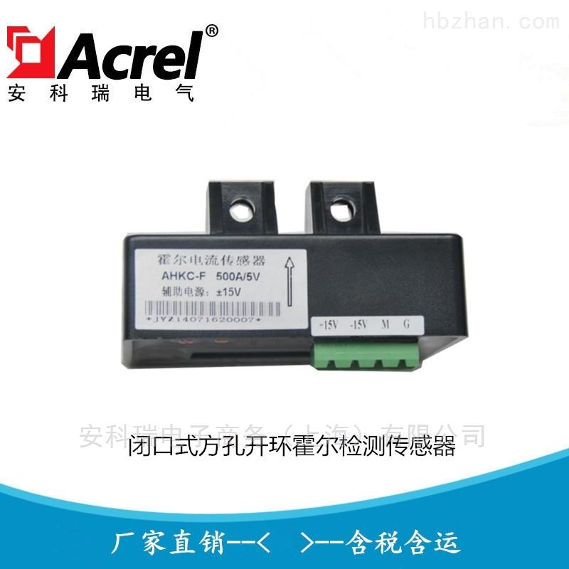 AHKC-F闭口式方孔开环霍尔检测传感器