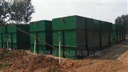 KS-30-三明小型污水处理设备_包验收通过