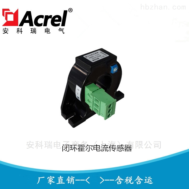 风力发电高精度霍尔传感器