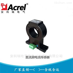 AHLC-EB霍尔直流漏电流传感器