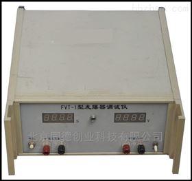 FVT-1发器调试仪