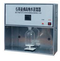 SYZ-550石英亚沸高纯水蒸馏器厂家