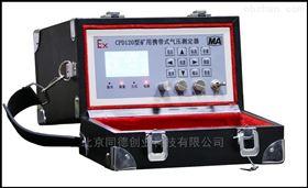 CPD120矿用携带式气压测定器