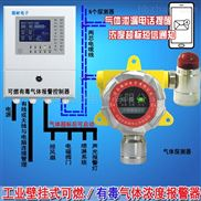 化工廠廠房氟化氫泄漏報警器,氣體探測報警器怎麼安裝?