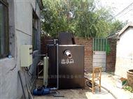 一体化洗涤废水处理设备技术