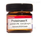 501-PKProteinase K 蛋白酶K 20mg/ml  基因组DNA
