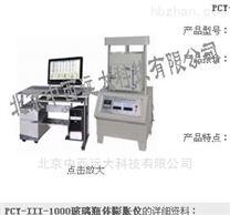 廠家供應熱膨脹測定儀庫號:M407414