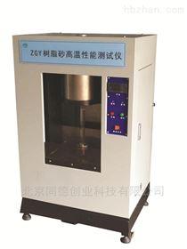 ZGY树脂砂高温性能测试仪