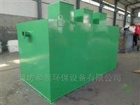 HCWS青岛县地埋式医院医疗污水处理上处理设备