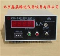 KN-99型氮氣監控儀 氮氣測定儀規格