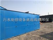 岳阳屠宰场污水处理设备玻璃钢设备