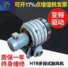 HTB100-505(3.7KW)HTB多段式鼓风机