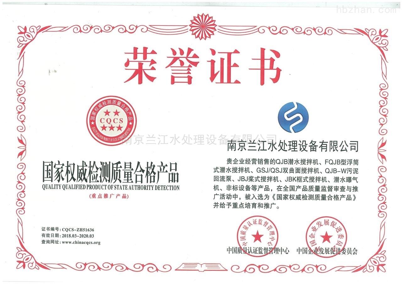 国家检测质量合格产品荣誉证书