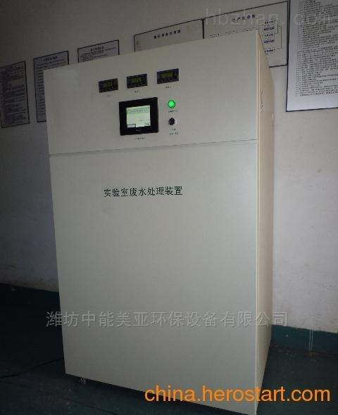 实验室废水处理设备供应商