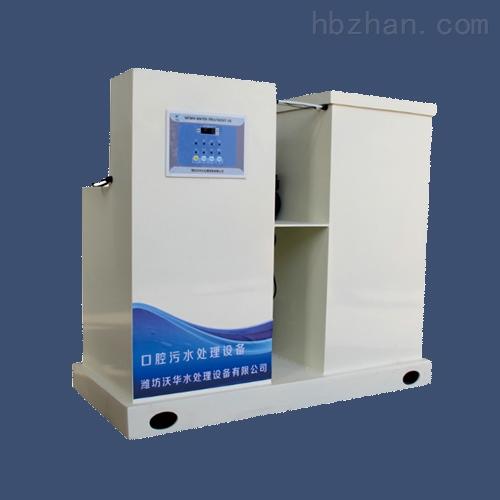 门诊牙科污水处理设备厂家介绍
