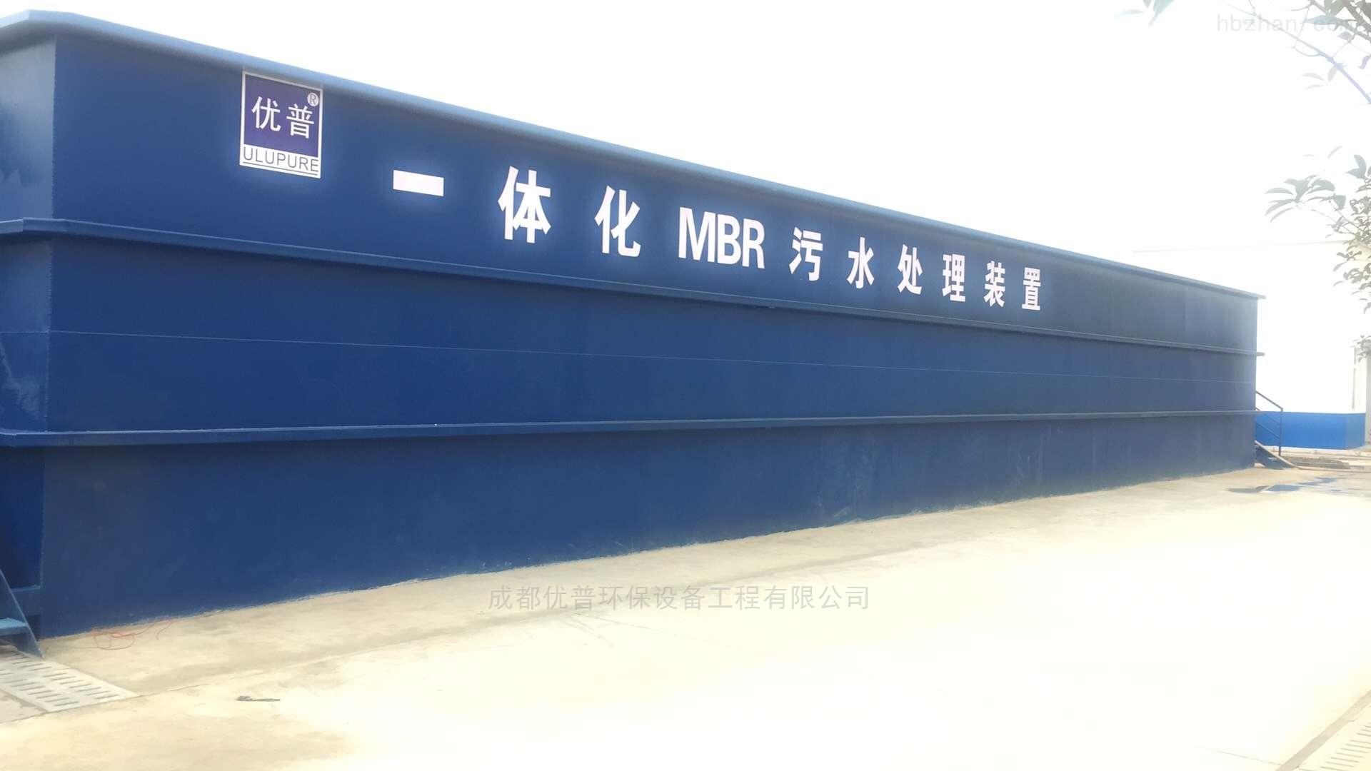 MBR一体化设备