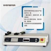 軟包裝材料摩擦係數試驗機