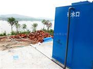 旅游景区污水处理设备报价