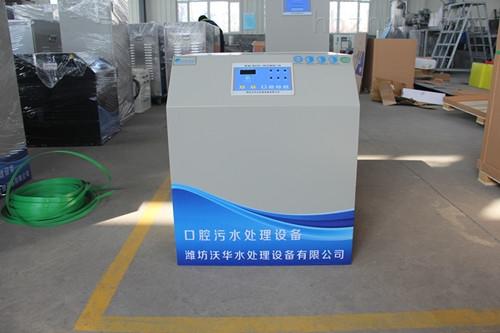 北京口腔污水处理设备价格